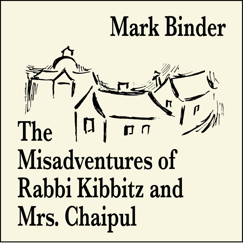 Misadventures Audio Book Cover